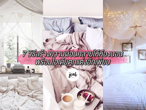 how-to-make-your-bedroom-relaxing