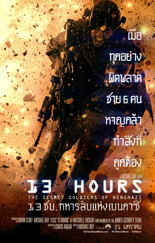 13Hours_1-Sheet_Opt_Thailand_R