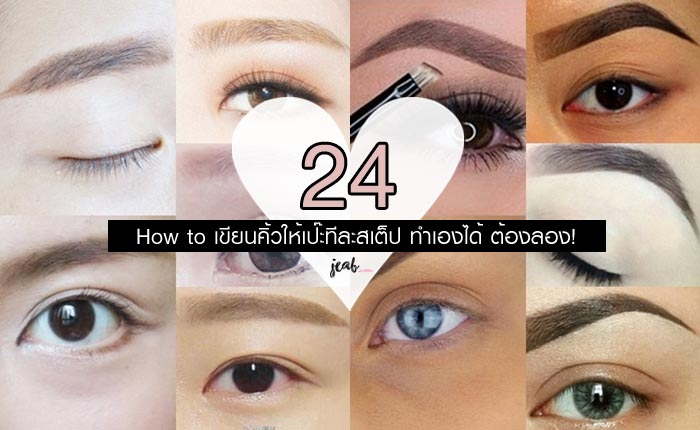 head-how-to-perfect-eyebrow1