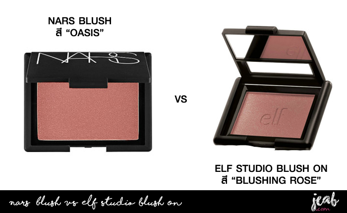 nars-OASIS-vs-elf