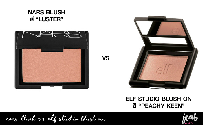 nars-luster-vs-elf