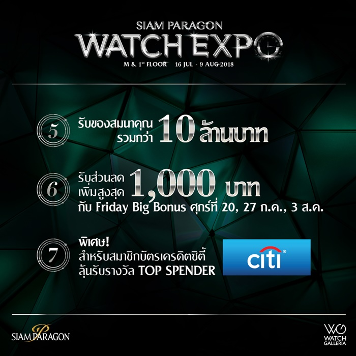 SPD-WATCH-EXPO-1000x1000-03
