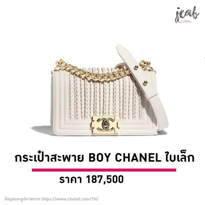 Chanel white ss 201901
